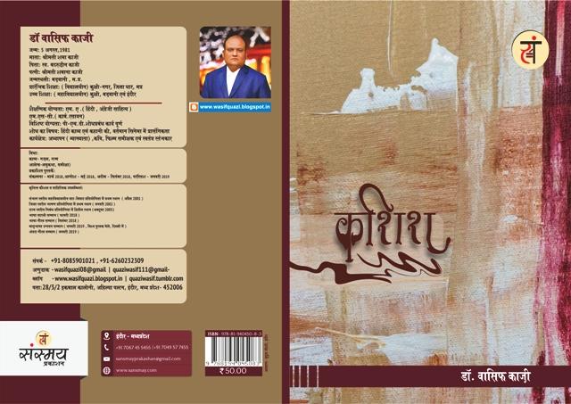 कशिश (काव्य संग्रह) डॉ वासिफ काज़ी